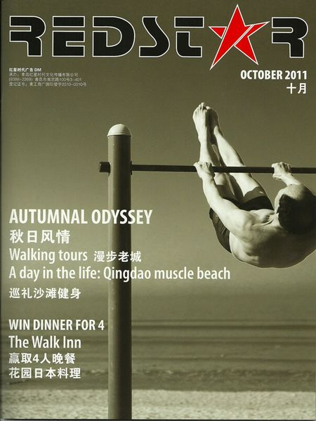 Redstar Cover Oct 2011 sm